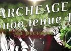 Обновление 1.8 ArcheAge
