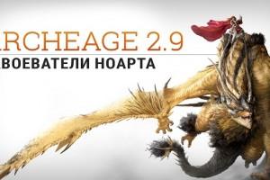 Archeage 2.9 Завоеватели Ноарта