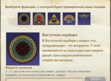 Archeage Cоздание гильдии и эмблемы