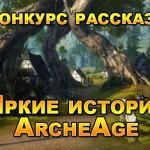 Конкурс игровых историй
